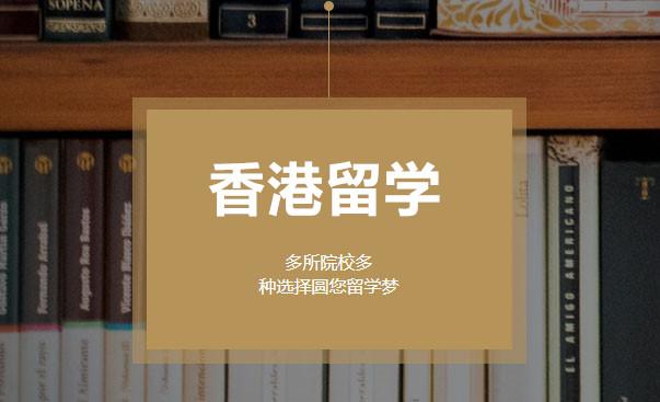 香港申請留學