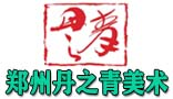 郑州丹之青美术培训机构