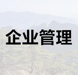 重庆企业管理培训机构