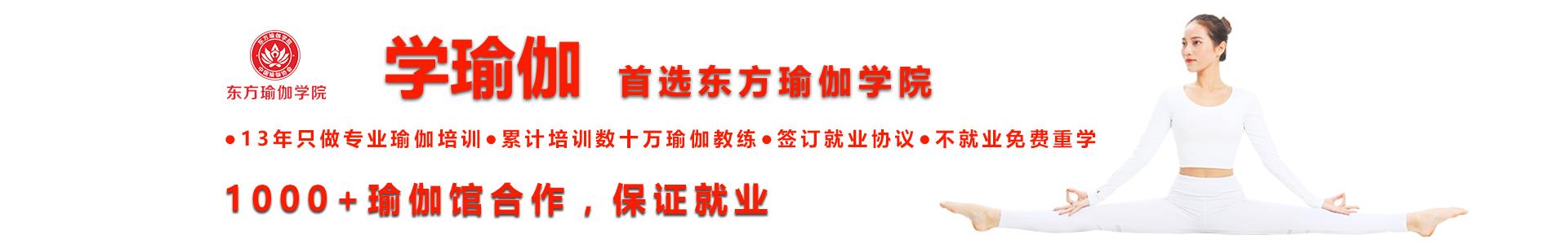 武汉东方瑜伽教练培训学校