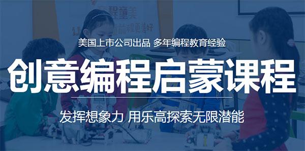 上海創意編程啟蒙課程