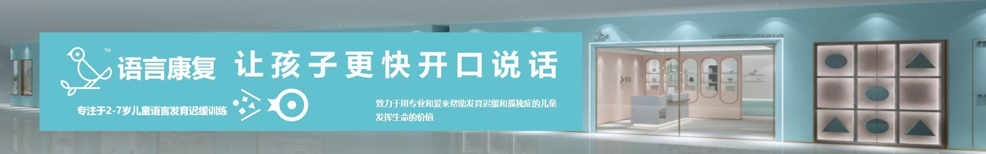 武漢言語康復中心