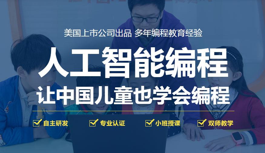 上海人工智能編程培訓班