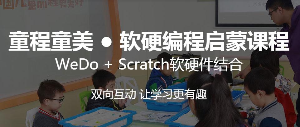 上海軟硬編程啟蒙課程
