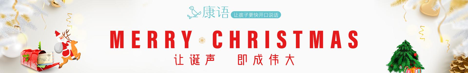 南京康語兒童智能康復中心