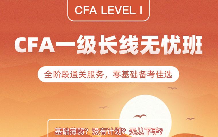 CFA一级长线班