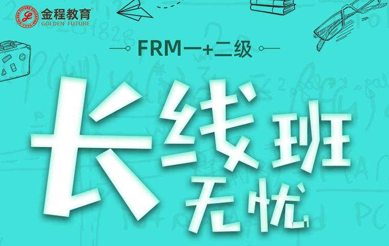 FRM一二级长线班