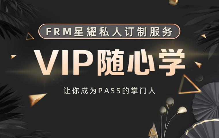 VIP随心学