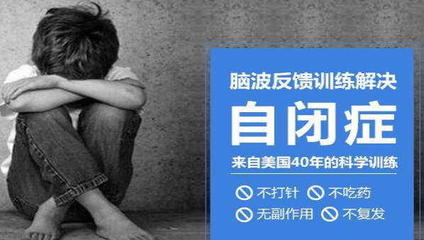 上海儿童自闭症培训机构