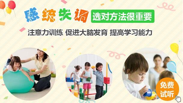 上海儿童感统培训机构