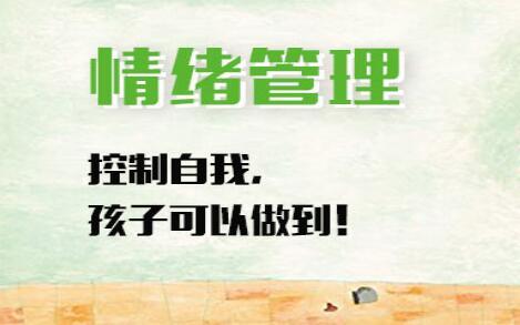 上海儿童情绪管理培训机构