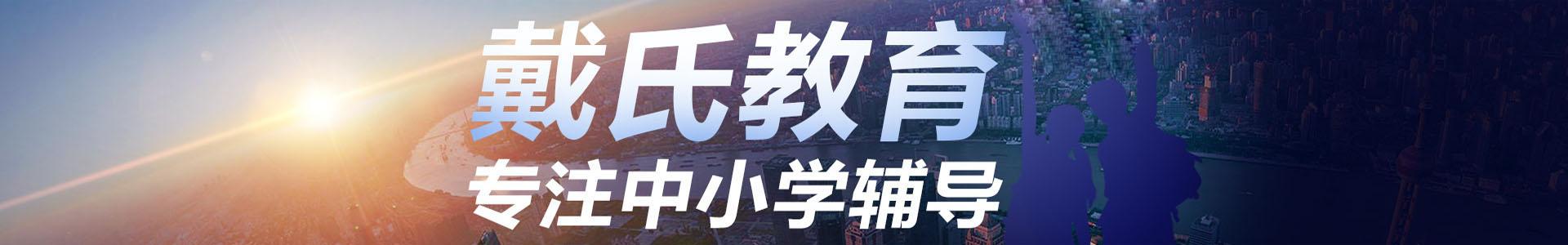 廣安市戴氏教育