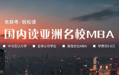 亞洲城市大學MBA