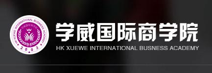 上海学威国际商学院