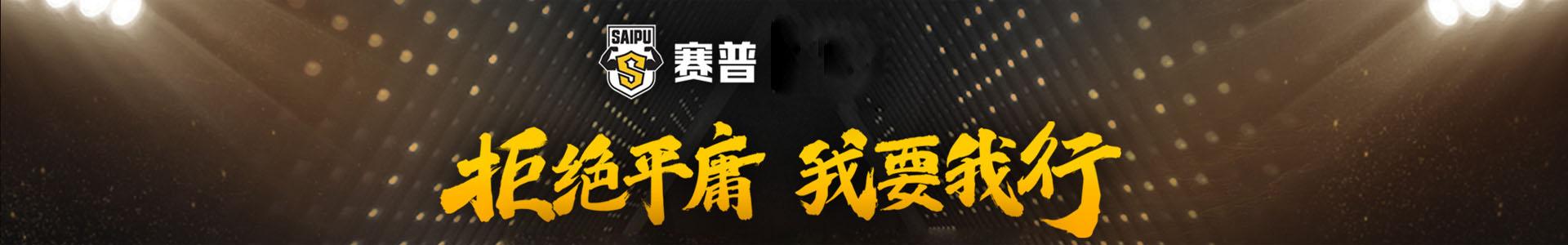 武漢賽普健身教練培訓學校