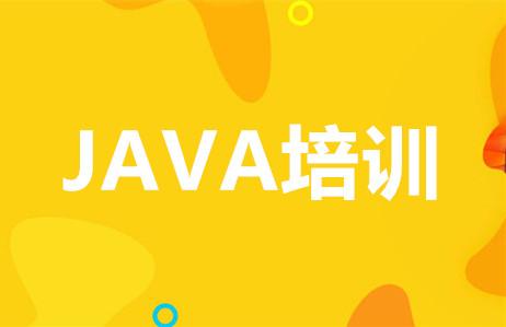 昆明Java培训机构