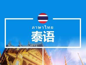 泰語基礎2小班課