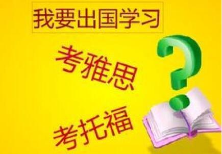 北京出國語言培訓