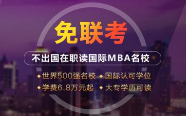 免聯考MBA