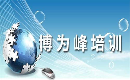 西安博为峰IT教育