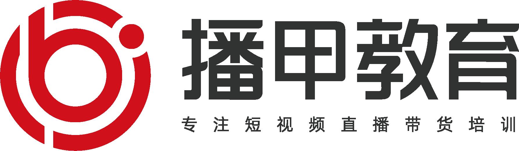 廣州播甲電商直播培訓學校