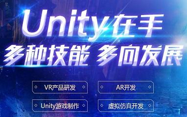 Unity3D培訓班
