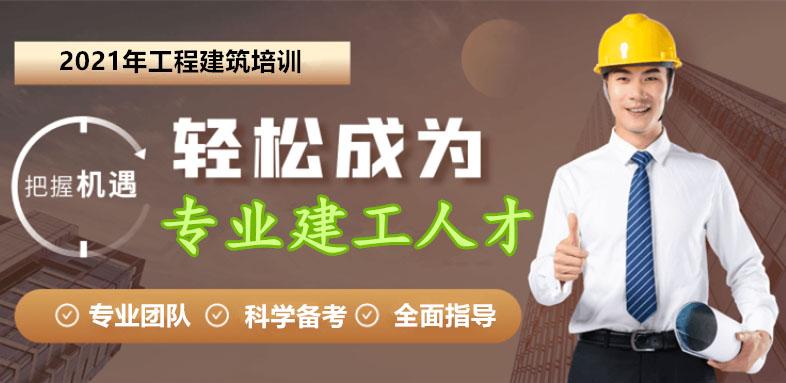 武汉二级建造师培训机构选优路教育