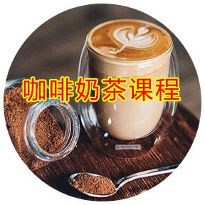 咖啡奶茶課程