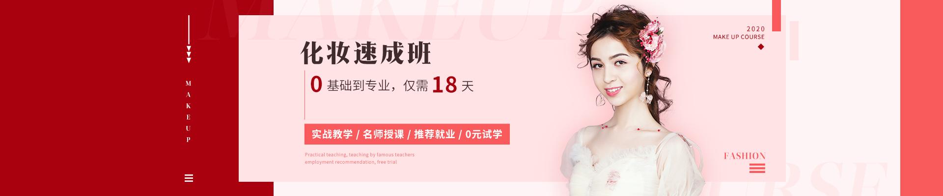 重慶一路時尚教育