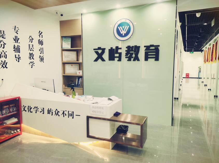 重慶文嶼教育前臺環境