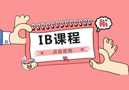 北京IB培训课程