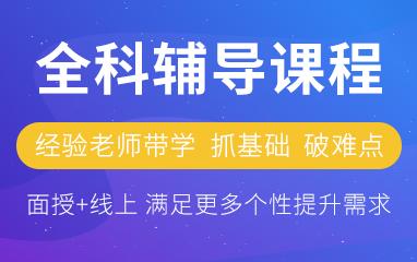 广州中学全科辅导