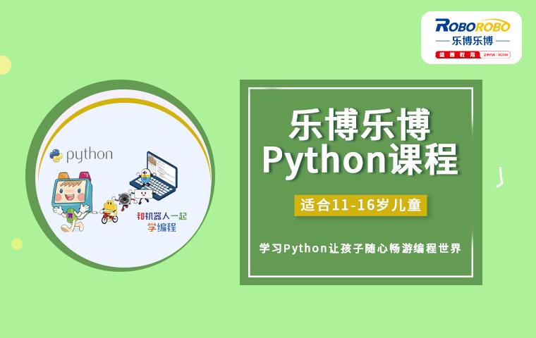 北京少兒python編程培訓