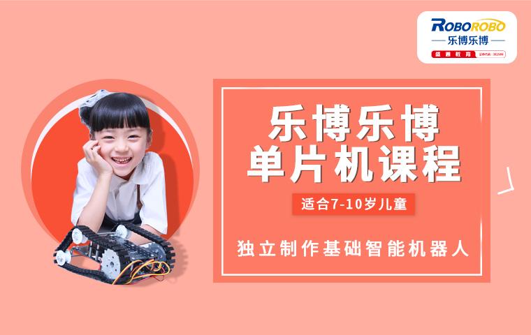 北京單片機機器人培訓