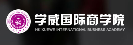 天津学威国际商学院