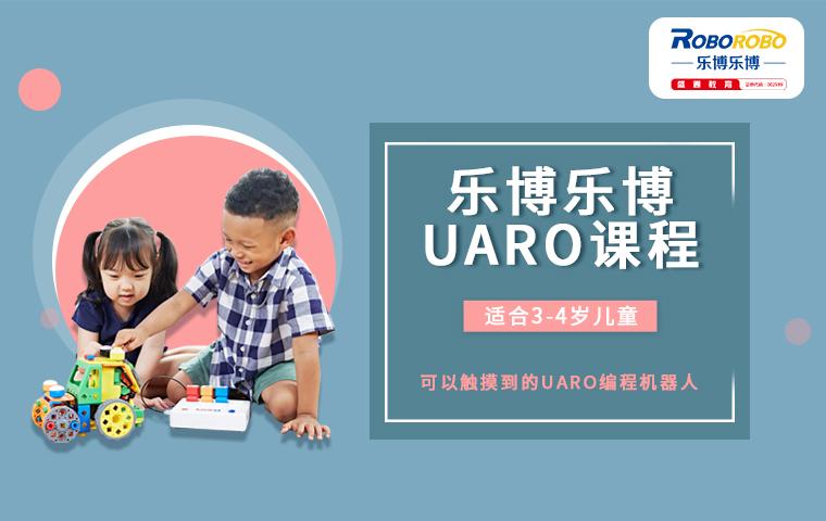 uaro课程