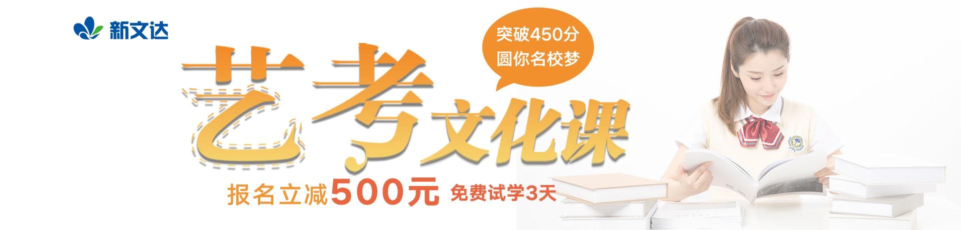 北京新文達教育中小學輔導