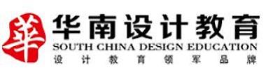 福州华南设计培训学校