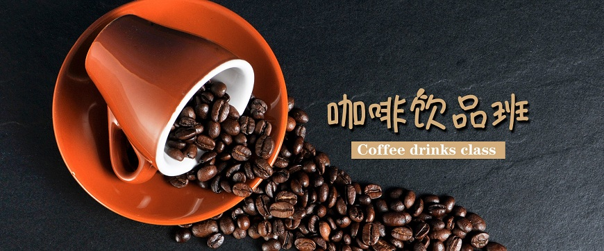 咖啡培訓班