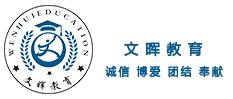 杭州文暉職業教育培訓學校