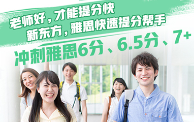 廣州新東方雅思培訓