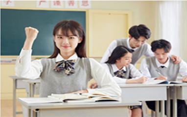 重庆高一文化课辅导
