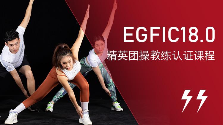 EGFIC18.0團操教練認證課程體系