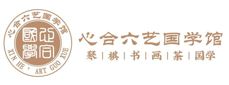 深圳心合六藝國學館