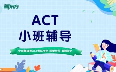 SAT/ACT预备班