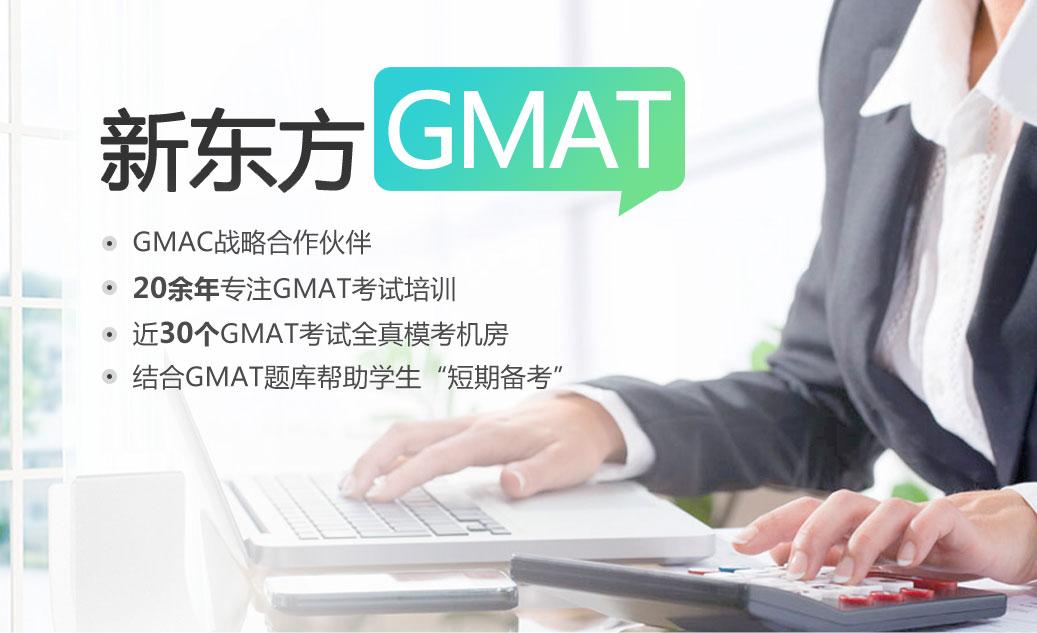 GMAT培訓