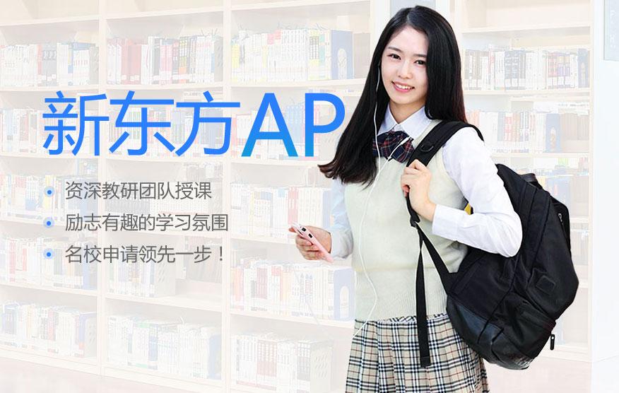 新東方_AP