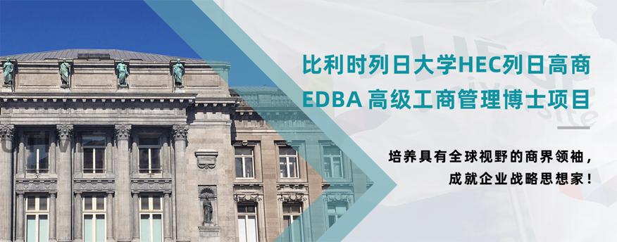 比利時列日大學EDBA工商管理博士