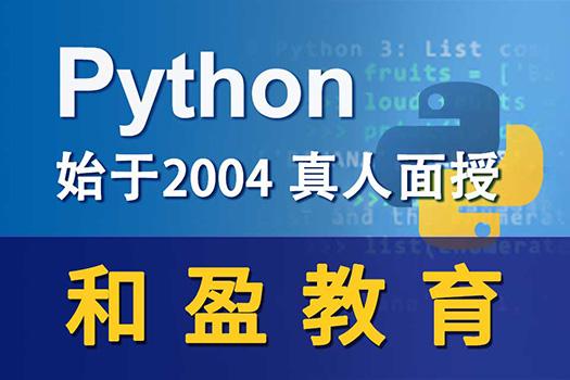 武汉Python培训费用-武汉Python培训机构