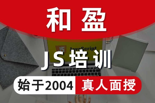 武汉WEB前端提高班-武汉web前端培训机构
